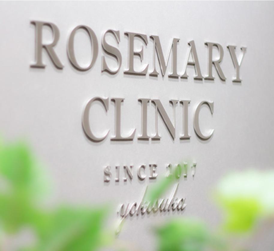 美容皮膚科ローズマリークリニックの施設画像