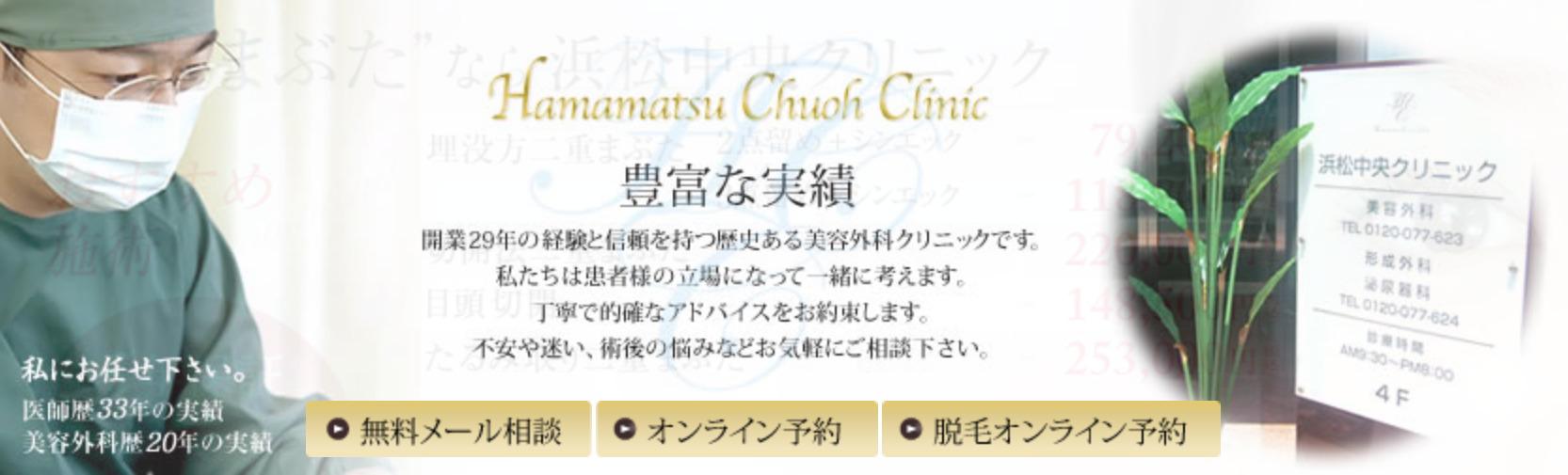 浜松中央クリニックの施設画像