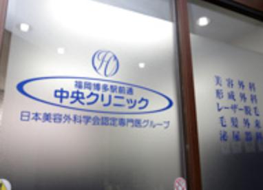 福岡博多駅前通中央クリニックの施設画像
