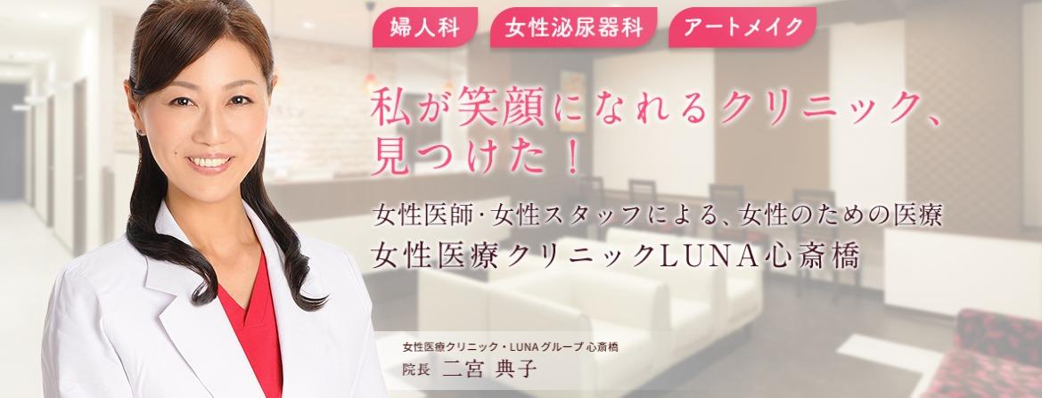 女性医療クリニック・LUNA 心斎橋の施設画像
