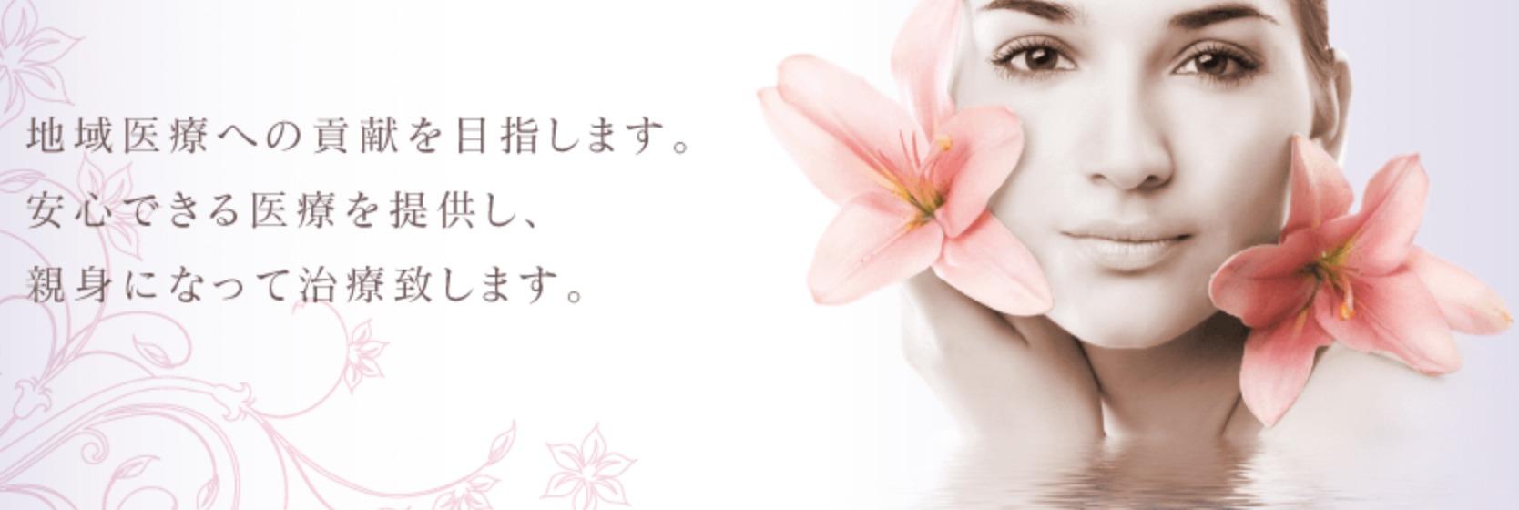 山村医院ドクター美南子 スキンクリニックの施設画像
