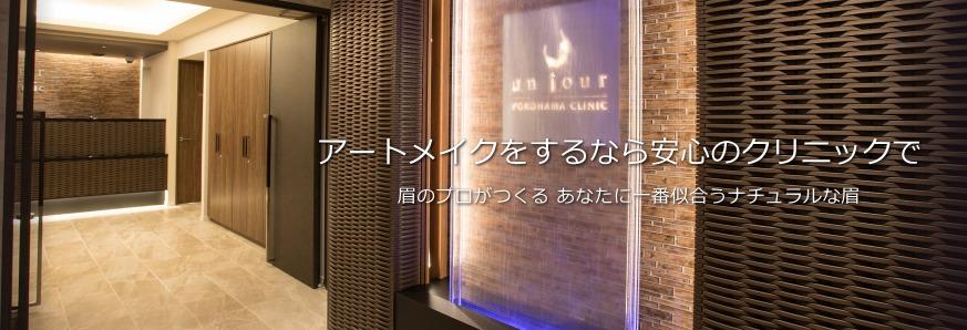 アンジュール横浜クリニックの施設画像