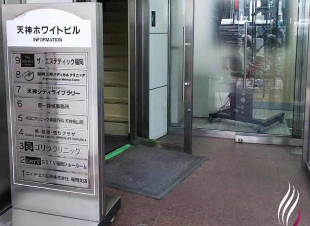 メディカルブロー福岡天神の施設画像