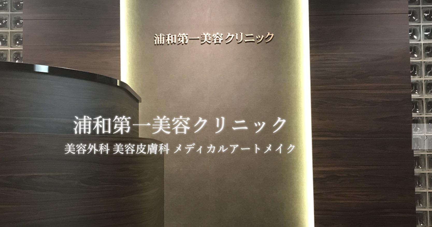 浦和第一美容クリニックの施設画像