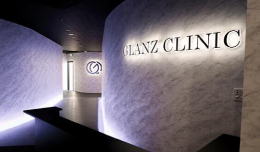 GLANZ CLINICの施設画像