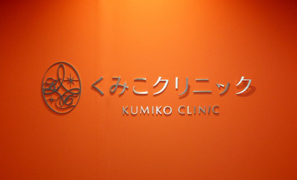 くみこクリニック SHIJO KARASUMAの施設画像