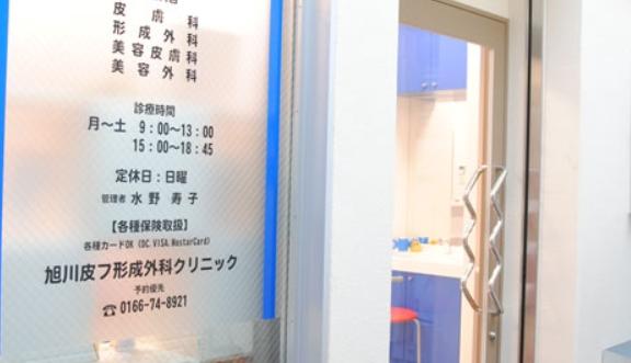 旭川皮フ形成外科クリニックの施設画像