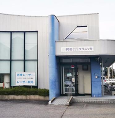岡田形成外科皮フ科クリニックの施設画像