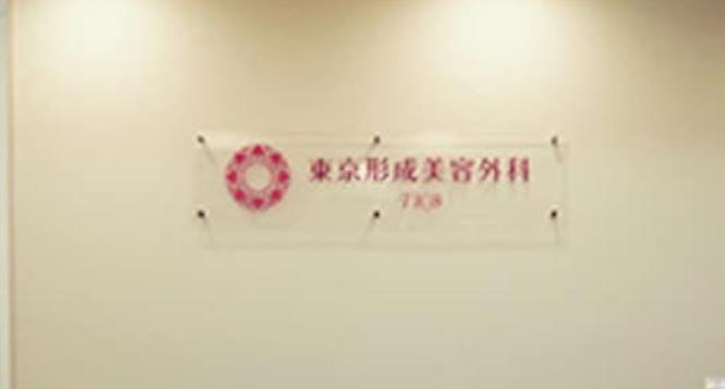 東京形成美容外科の施設画像