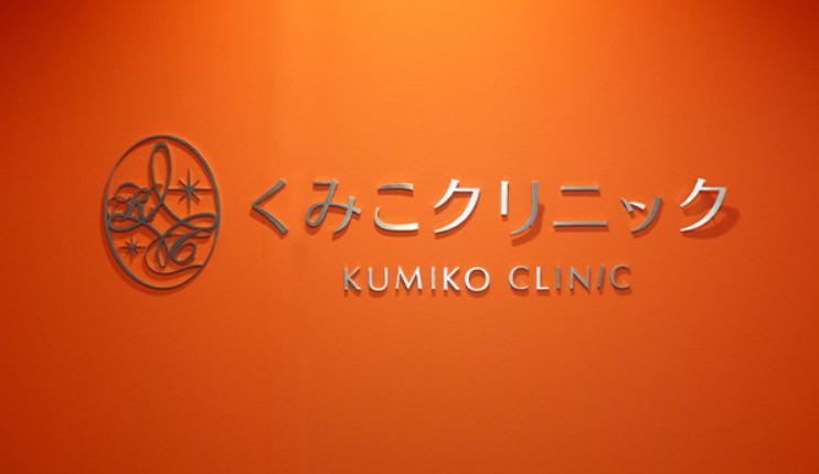 くみこクリニック 京都 四条烏丸の施設画像
