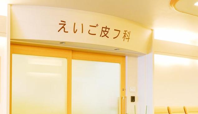 えいご皮フ科 京都院の施設画像