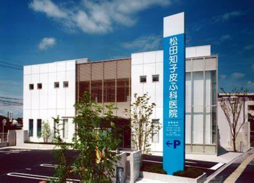 松田知子皮膚科医院の施設画像