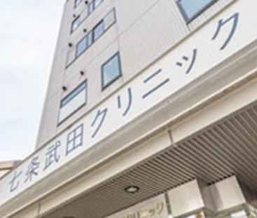 七条武田クリニックの施設画像