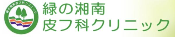 緑の湘南皮フ科クリニックの施設画像