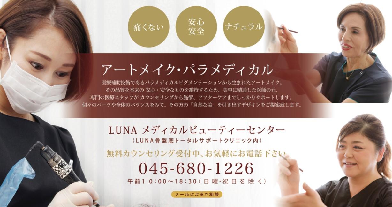 LUNA メディカルビューティーセンターの施設画像
