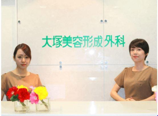 大塚美容形成外科・歯科 札幌院の施設画像