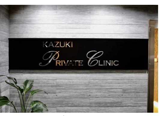 KAZUKIプライベートクリニックの施設画像