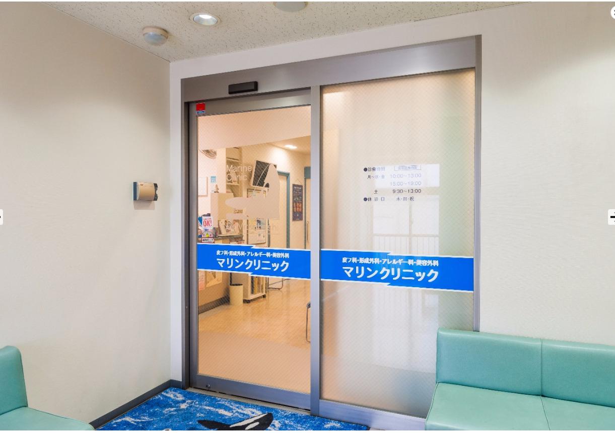医療法人社団清美会 マリンクリニックの施設画像