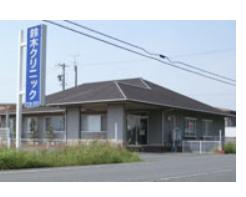 鈴木クリニックの施設画像