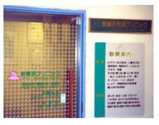 新横浜形成クリニックの施設画像