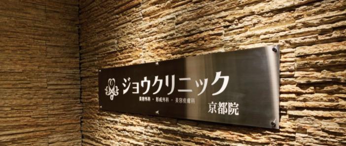 ジョウクリニック 京都院の施設画像