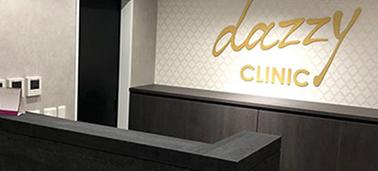 美容皮膚科 デイジークリニックの施設画像