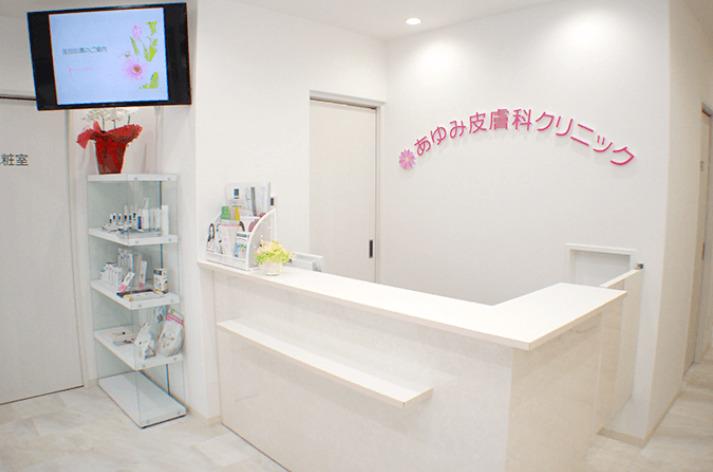 あゆみ皮膚科クリニックの施設画像