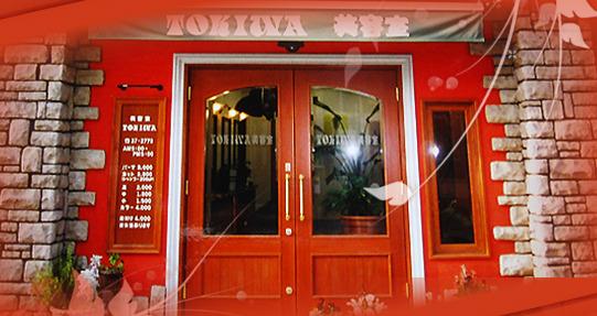 TOKIWA美容室の施設画像