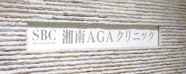 湘南AGAクリニック 大阪院の施設画像