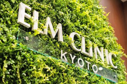 エルムクリニック 京都院の施設画像
