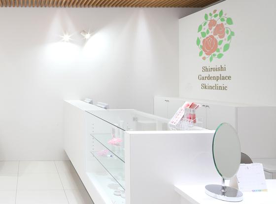 白石ガーデンプレイス皮膚科クリニックの施設画像