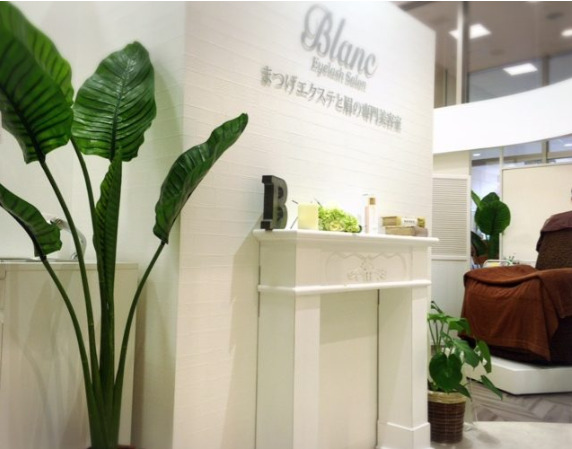 Eyelash Salon Blanc ~まつげエクステ専門美容室~ ドリームタウンALi店の施設画像